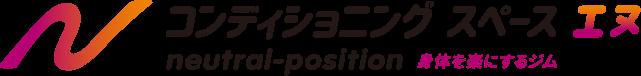 長野県須坂市のフィットネスジム『コンディショニングスペースエヌ』